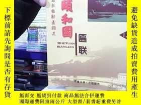 二手書博民逛書店罕見《北京名勝楹聯匾額選:頤和園匾聯 》Y272492 一方 中