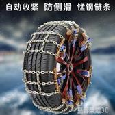 汽車防滑鏈小轎車越野suv脫困雙輪胎通用型自動收緊雪地加粗面包YTL 皇者榮耀