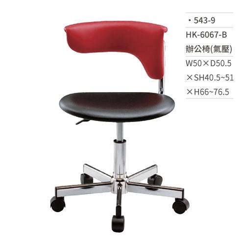 吧檯辦公椅(氣壓)543-9 W50×D50.5×SH40.5~51×H66~76.5