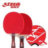 乒乓球拍一星成品拍1006雙面反膠1002學生訓練直板橫板 sxx2096 【大尺碼女王】