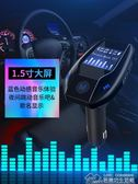 車載MP3歌曲aux播放器多功能藍芽USB接收器音樂無損汽車fm髪射器  居樂坊生活館