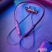 掛脖耳機 無線運動藍芽耳機5.0雙耳跑步掛耳式YYJ【快出】