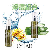 CYLAB 淨痘組合 毛孔緊緻調理水 淨痘保濕凝露 台灣自有品牌保養品 調理肌膚油水平衡 細緻毛孔