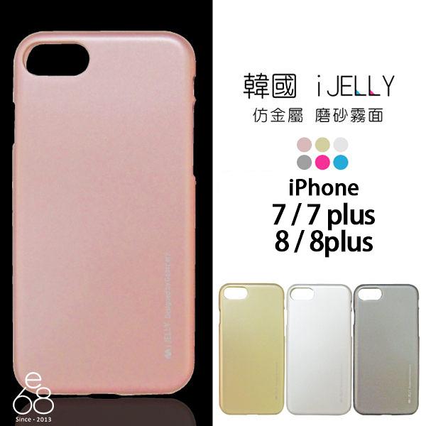 E68精品館 韓國 仿金屬 iPhone 7 / 8 / 7 Plus / 8Plus 手機殼 軟殼 磨砂霧面殼 保護殼 手機套