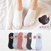 襪子組 7雙襪子淺口短襪低幫隱形襪薄款韓國純棉襪可愛硅膠船襪 巴黎春天