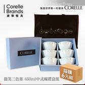 【美國康寧 CORELLE】微笑三色堇450ml中式碗禮盒組+購物袋*1 (箱購/6入組)