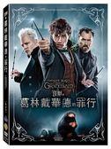 怪獸與葛林戴華德的罪行 雙碟版 DVD 免運 (購潮8)