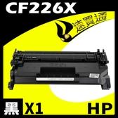 【速買通】HP CF226X 相容碳粉匣