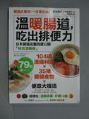 【書寶二手書T5/養生_XBA】溫暖腸道吃出排便力_鬆生恆夫