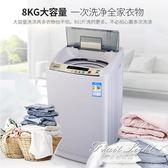 洗衣機 全自動洗衣機 6.5/7.5/8kg小型家用大容量波輪帶甩干 果果輕時尚igo 220V