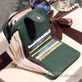 女韓版潮學生時尚短款多功能拉鏈小錢包甜美零錢包大鈔夾【米蘭街頭】
