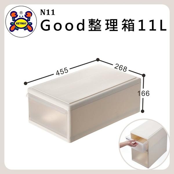聯府 Good整理箱11L N-11