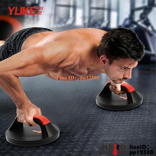 伏地挺身俯臥撐板支架可旋轉輔助器男士多功能練胸肌訓練器材家用健身神器【邦邦男裝】