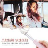 自拍桿iPhone6蘋果6s手機8plus8x小米7p安卓線控5s神奇迷你     智能生活館