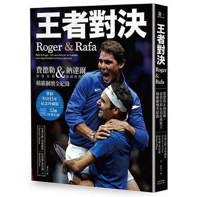 王者對決Roger & Rafa(紀念珍藏版)費德勒&納達爾最強宿敵&最經典對手