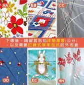 【外布套】雙人/ 乳膠床墊/記憶/薄床墊專用外布套【D6】100%精梳棉 - 溫馨時刻1/3