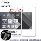 【愛瘋潮】諾基亞 Nokia X7 /  8.1  高透空壓殼 防摔殼 氣墊殼 軟殼 手機殼