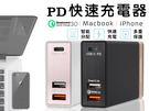 【AB897】《急速充電》USB-C PD快速充電器 充電頭 急速充電 MACBOOK IPHONE IPAD 手機 筆電