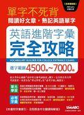 (二手書)英語進階字彙 完全攻略 選字範圍4500-7000(全新增修版)