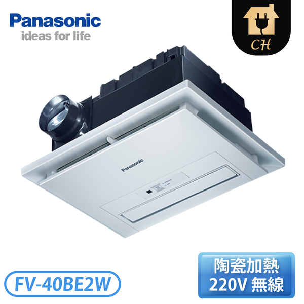 [Panasonic 國際牌]220V陶瓷加熱 無線遙控浴室暖風扇 FV-40BE2W