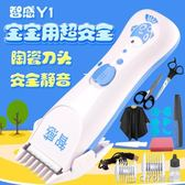 嬰兒童理發器電推剪頭發剪刀剃頭推刀電動工具全套裝安全 ciyo黛雅