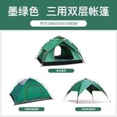 帳篷全自動帳篷戶外防暴雨3-4人加厚防雨雙人2單人野營野外露營【快速出貨八折下殺】