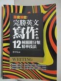 【書寶二手書T4/語言學習_BRR】深度解密!完勝英文寫作的十二種關鍵分類精華技法!_李宇凡