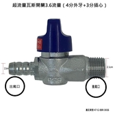 【台製】超流量瓦斯開關3.6流量4分外牙+3分插心安全球閥遮斷器/超流量瓦斯考克/天然瓦斯開關