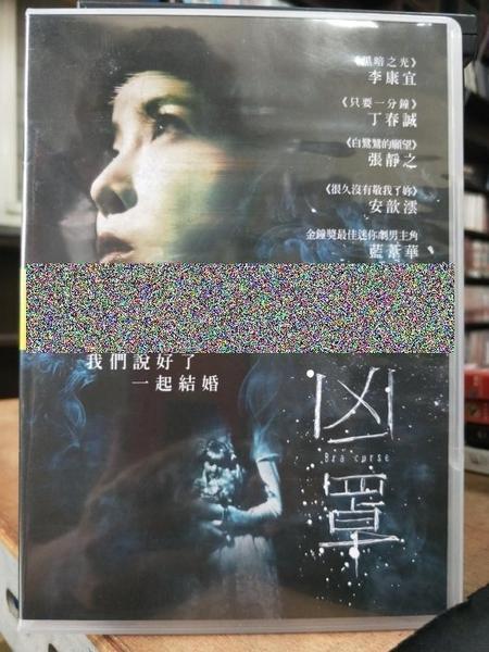 挖寶二手片-0B04-575-正版DVD-華語【凶罩】-李康宜 丁春誠 張瀞之(直購價)