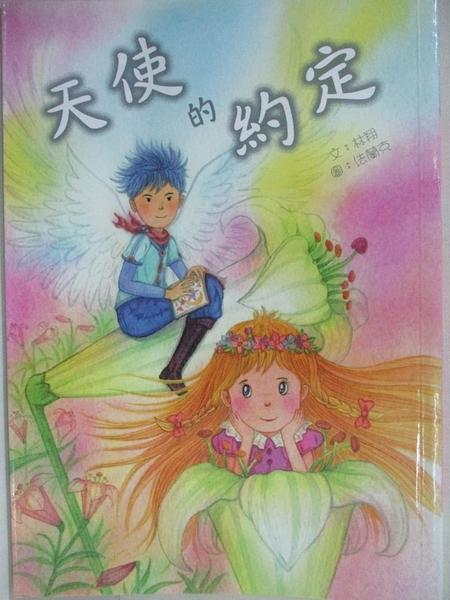 【書寶二手書T1/兒童文學_BET】天使的約定_林翔