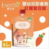 ✿蟲寶寶✿【韓國Evertto】愛兒多 無添加糖、鹽、色素 嬰幼兒即時寶寶粥 9m+ 紅蘿蔔豆腐