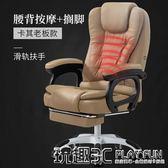 老闆椅 家電腦椅家用辦公椅可躺老板椅升降轉椅按摩擱腳午休座椅子