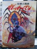 挖寶二手片-B32-006-正版DVD【科學小飛俠劇場版/雙碟】-卡通動畫-日語發音