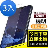華碩 ZF5-ZE620KL 半屏高清 9H鋼化玻璃膜 手機 螢幕 保護貼 高輕薄透 完美服貼-超值3入組