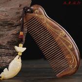 木梳子檀木梳子脫發天然防按摩小梳子