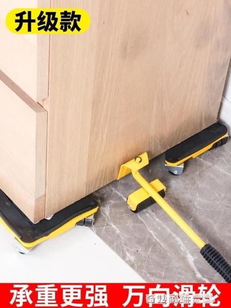搬家神器搬重物搬運工具行動輔助利器多功能家具挪移床家用萬向輪 奇妙商鋪