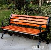 公園椅戶外長椅子長凳庭院園林椅凳長條排椅座椅防腐實木鐵藝鑄鋁MBS『潮流世家』
