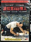 挖寶二手片-0B05-411-正版DVD-電影【波拉克和他的情人】-絕地任務-艾德哈里斯*珍妮佛康納莉*方基