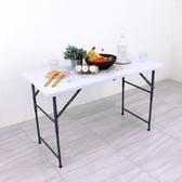 【頂堅】寬122公分(三段式高低)對疊折疊桌/露營餐桌/工作桌/拜拜桌象牙白色