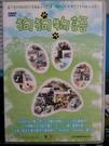 挖寶二手片-G11-029-正版DVD*日片【狗狗物語】廣末涼子