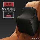 汽車靠枕護頸枕靠枕座椅車用枕頭記憶棉車載腰靠一對脖子車內用品TA1283【極致男人】