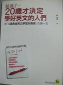 【書寶二手書T3/語言學習_HHS】給過了20歲才決定學好英文的人們_蔣志榆