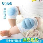 護膝嬰兒爬行套夏天薄款寶寶學步防摔護墊護肘男女兒童蓋 快意購物網