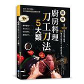 圖解廚房料理刀工刀法5大類:超過1000張食材處理步驟圖,50種食材正確切法,下廚..
