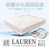 經濟型環保無毒系列-羅倫防潑水三線獨立筒床墊/雙人加大6尺/H&D東稻家居