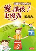 (二手書)愛,讓孩子更優秀-培養孩子的大能力