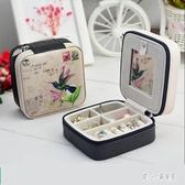 首飾盒迷你便攜隨身手飾品收納盒項鏈戒指盒復古中國風cp945【甜心小妮童裝】