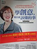 【書寶二手書T2/行銷_CW9】學創意,現在就該懂的事_婷娜‧希莉格