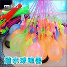 水球製造器水戰 灌水球神器 汽球  【DA0033】 水球 玩水  打水仗 派對生日慶祝潑水節