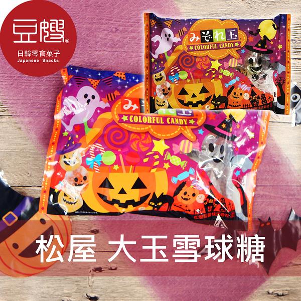 【豆嫂】日本零食 松屋 萬聖節大玉雪球糖果(300g)
